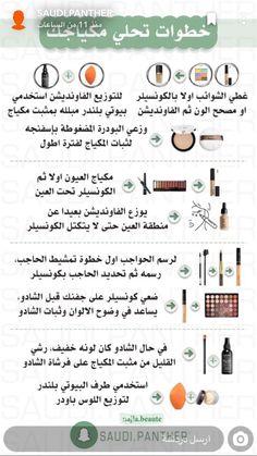 Learn Makeup, Make Makeup, Eye Makeup Art, Skin Makeup, Blusher Makeup, Makeup Spray, Maquillage Yeux Cut Crease, Makeup Names, Funny Study Quotes