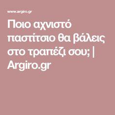 Ποιο αχνιστό παστίτσιο θα βάλεις στο τραπέζι σου; | Argiro.gr