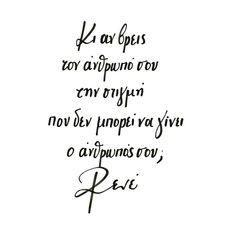 Boy Quotes, Life Quotes, Broken Heart Quotes, Lifestyle Quotes, Romantic Moments, Greek Words, Greek Quotes, Poetry Quotes, Deep Thoughts
