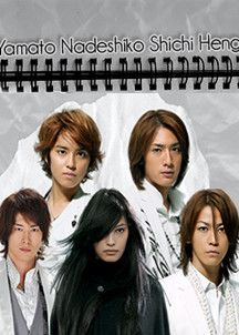 Yamato Nadeshiko Shichi Henge The Wallflower Live Action Adaption