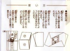 noshibukuro