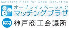 神戸商工会議所C-17Webサイト「オープンイノベーション・マッチングプラザ」のご案内