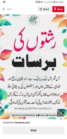 Woodworking About Me Duaa Islam, Islam Hadith, Allah Islam, Islam Quran, Islamic Phrases, Islamic Dua, Islamic Messages, Islamic Love Quotes, Prayer Verses