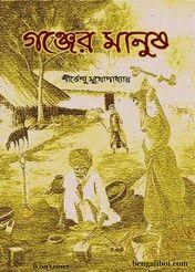 Shirshendu Mukherjee Books Pdf