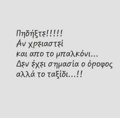Text Quotes, Funny Quotes, Funny Greek, Greek Quotes, In My Feelings, Quote Of The Day, Jokes, Lol, Sayings