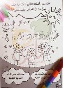تفسير وتحفيظ سورة قريش للأطفال رياض الجنة Islamic Kids Activities Islam For Kids Islamic Wallpaper