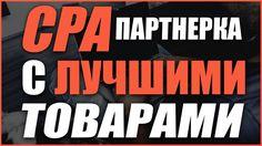 Зарабатываем на CPA с помощью UPNetwork