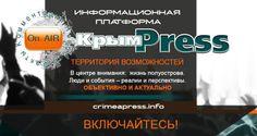 Партнерская программа для СМИ КрымPRESS приглашает к сотрудничеству Редакции крымских СМИ и предла...