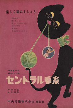 This cat is going to town on that yarn. - vintage Japanese ad from the 1950s.