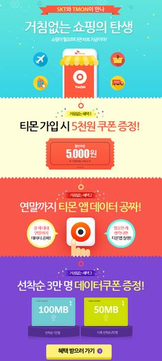 sk event page - Google 검색