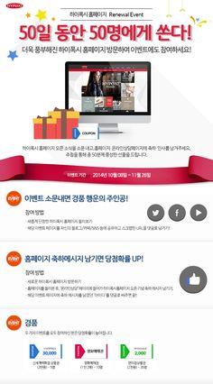 ◆하이폭시 홈페이지 리뉴얼이벤트◆  하이폭시의 새로운 홈페이지 둘러보고 50일 동안 진행되는 이벤트에 참가해 선물의 행운도 얻어가세요! ☞http://goo.gl/TeTu5o