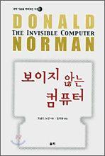 YES24 - [국내도서]보이지 않는 컴퓨터