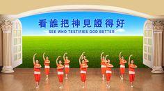 舉國歡騰—新疆舞《看誰把神見證得好》