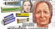 Прочитала на одном женском форуме, что дамы избавляются от морщин при помощи аптечных мазей. Купила в аптеке за три копейки. Я в шоке....