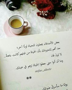 Pin By Areeg On صديقتي أحبك Bff Quotes Friends Quotes Sweet Words