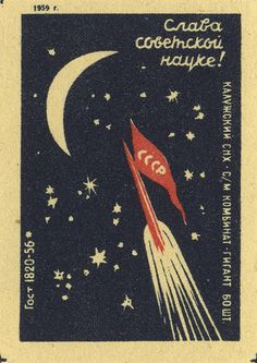 Old soviet matchbox illustration