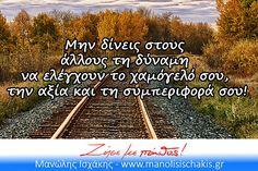 Greek, Posters, Motivation, Vintage, Pictures, Deutsch, Postres, Banners, Daily Motivation