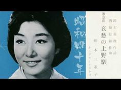 哀愁の上野駅 藤本三重子 - YouTube