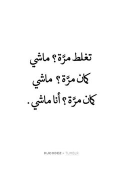 Arabic Quotes, Sayings And Writings Translated From Various Authors. Talking Quotes, Mood Quotes, Funny Arabic Quotes, Funny Quotes, Arabic Funny, Citations Facebook, Wisdom Quotes, Life Quotes, Laughing Quotes