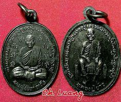 เหรียญหลวงปู่จันทา ถาวโร รุ่นแรกปี2538 วัดป่าเขาน้อย อ. วังทรายพูน จ. พิจิตร