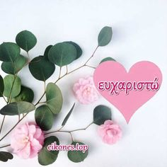 Greek Language, Kai, Place Card Holders, Love, Party, How To Make, Facebook, Thanks, Amor