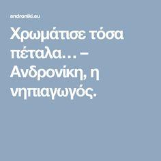 Χρωμάτισε τόσα πέταλα… – Ανδρονίκη, η νηπιαγωγός.