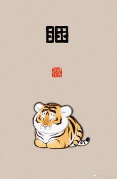 Cute Animal Drawings, Animal Sketches, Cool Drawings, Tiger Drawing, Tiger Art, Monster Characters, Cute Characters, Tiger Illustration, Cute Tigers