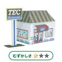てっくきっず:東芝テック株式会社 Toy Chest, Storage Chest, Paper Crafts, Toys, Fun Stuff, Printable, Houses, Decor, Paper Houses