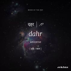 Dahr meaning Universe, Urdu word Meaning, Aman_Shayar Unusual Words, Rare Words, Unique Words, Cool Words, Urdu Words With Meaning, Hindi Words, Urdu Love Words, Word Meaning, Sanskrit Quotes