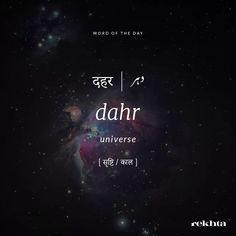 Dahr meaning Universe, Urdu word Meaning, Aman_Shayar Urdu Love Words, Hindi Words, Hindi Quotes, Words Quotes, Life Quotes, Unusual Words, Rare Words, New Words With Meaning, Word Meaning