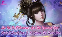 Poetry: EID Mubarak SMS and Wishes with Special Shayari Cards Images