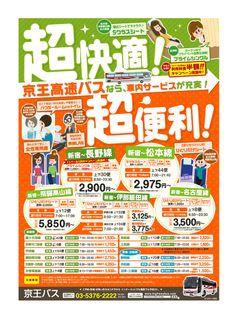 京王電鉄バス株式会社様(車内チラシ/広告・チラシ制作)