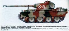 Пантера,принадлежала боевой группе Кетхера.1945г