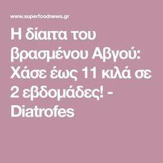 Η δίαιτα του βρασμένου Αβγού: Χάσε έως 11 κιλά σε 2 εβδομάδες! - Diatrofes