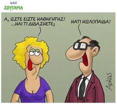 Φωτογραφία του Frixos ToAtomo. Funny Greek Quotes, Funny Quotes, Funny Memes, Jokes, I Laughed, Picture Video, Me Quotes, Laughter, Lol