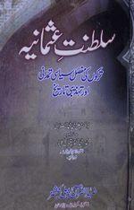 Tareekh Saltanat e Usmania By Dr Ali Muhammad Al-Salabi