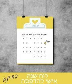 לוח שנה עם תמונה 2020 - חיפוש ב-Google Calendar Design Template, Templates, Life, Stencils, Vorlage, Models