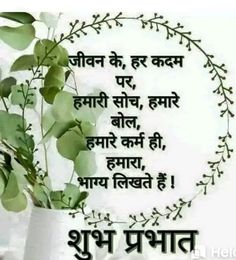 Good Morning Hindi Messages, Good Morning Cards, Good Morning Images Hd, Good Morning Flowers, Morning Pictures, Good Day Quotes, Funny Good Morning Quotes, Morning Inspirational Quotes, Motivational Quotes