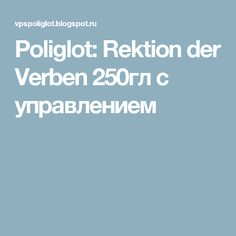 Poliglot: Rektion der Verben 250гл с управлением