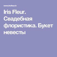 Iris Fleur. Свадебная флористика. Букет невесты