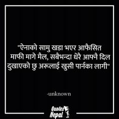 A quote in Nepali Nepali Love Quotes, Unknown Quotes, Qoutes, Life Quotes, Facebook Status, Love Status, Love Poems, Deep Thoughts, Krishna
