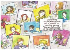 Το μεγαλύτερο λάθος είναι να μην αναγνωρίζουμε τα λάθη των άλλων, «Η ώρα…της… Teacher, Education, Comics, School, Fictional Characters, Art, Art Background, Professor, Teachers