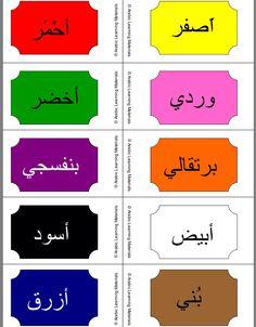 Arabic color flashcards pdf Couleurs en arabe