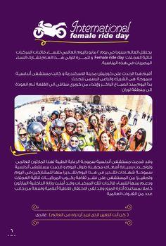 2 مايو الاحتفال بـ اليوم العالمي لـ النساء القائدات للموتوسكيلات