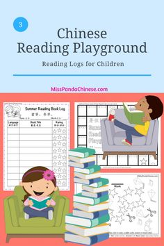 Chinese Reading Playground Summer Reading Program for Kids Reading Programs For Kids, Summer Reading Program, Chinese Picture, Chinese Book, Educational Activities, Toddler Activities, Hello English, Reading Logs, World Languages