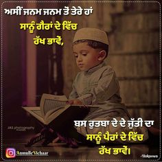 Sikh Quotes, Gurbani Quotes, Life Quotes Pictures, Indian Quotes, True Quotes, Best Quotes, English Thoughts, Good Thoughts, I Love You Quotes