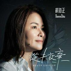 裘海正 从未放弃 Never Give Up, Hip Hop, Album, Music, Cover, Movie Posters, Chinese, Musica, Musik