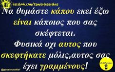 Funny Quotes, Funny Memes, Jokes, Funny Greek, Greek Quotes, Out Loud, Relationship Quotes, Sarcasm, Laughter