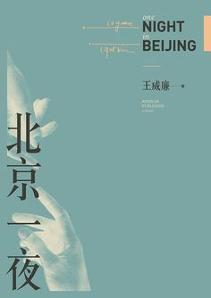 《北京一夜 》One night in Beijing.  Editorial Design, Graphic Design, Typography, book cover