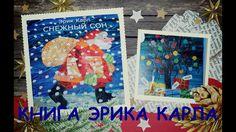 """Новогодние книги. Эрик Карл """"Снежный сон"""""""
